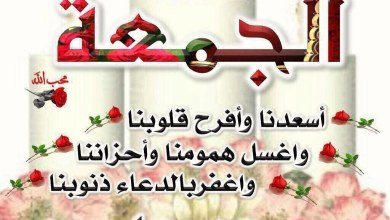 Photo of افضل ادعية يوم الجمعة , اجمل رمزيات دعاء يوم الجمعه