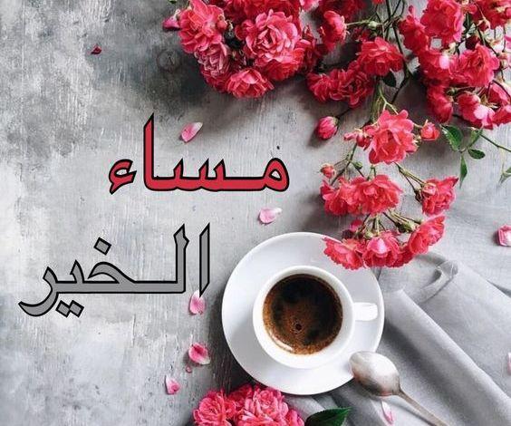 Photo of احلى صور مساء الخير , أفضل صور المسائيات