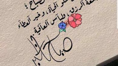 Photo of خلفيات صباح الخير , أجمل بطاقات صباحية رقيقة