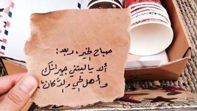 Photo of احلى صباح للحبيب , صور صباح الخير يا حبيبي