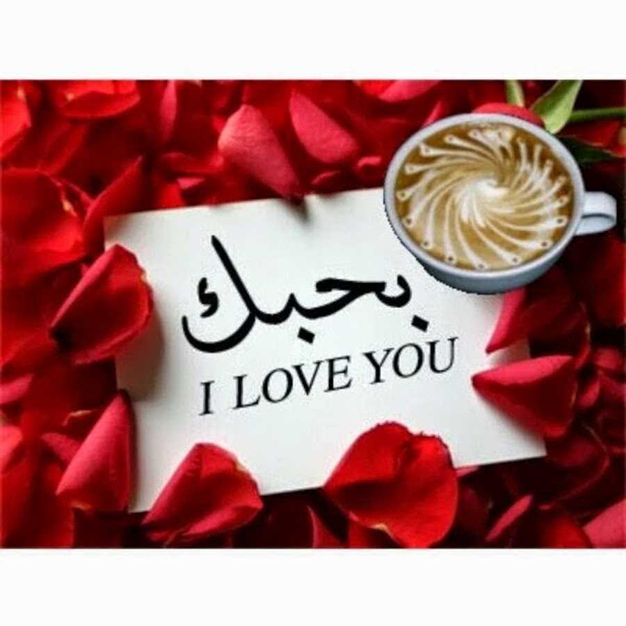 بحبك i love you