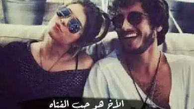 Photo of عبارات عن الاخ , كلمات جميلة جداً عن الاخ