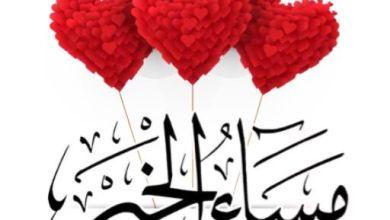 Photo of مساء الخير للجميع , اجمل وارق تهانى مساء الخير