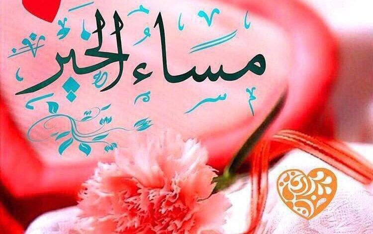Photo of مساء الخير و الحب و الغرام , اجمل مساء الخير في صورة