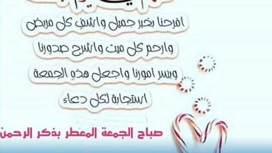 Photo of ادعية يوم الجمعة المستجابة , افضل واجمل الايام للدعاء الجمعه
