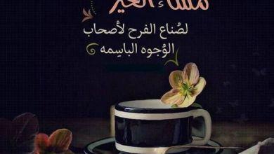Photo of مساء النور , رسائل مساء الخير والسعادة
