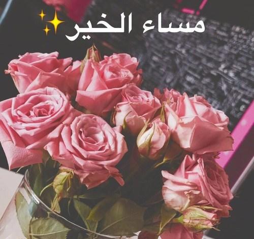 Photo of صور مساء العسل , صور مساء الورد