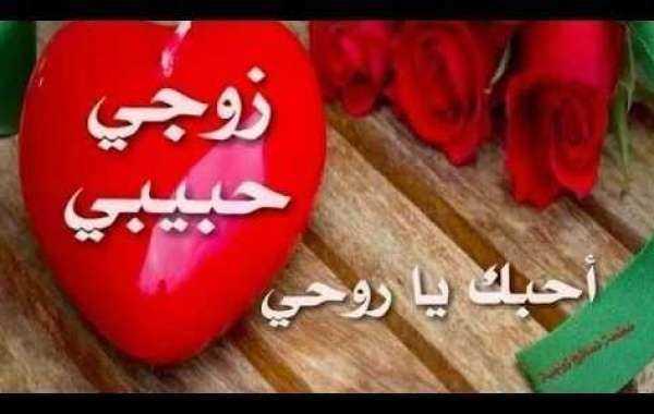 Photo of اجمل كلمات حب للزوج , عبارات رومانسية معبره عن الحب للزوج