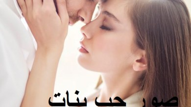 Photo of صور حب بنات , احلى واجمل صورة رومانسية للبنت