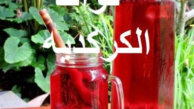 Photo of فوائد الكركديه