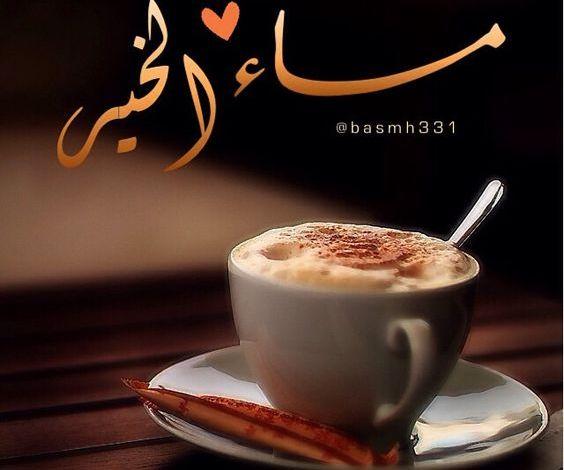 Photo of رمزيات مساء الخير , اجمل وأرق صور لاحلى مساء