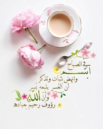 اجمل صباح الخير , اجمل عبارات وكلام لصباح الخير