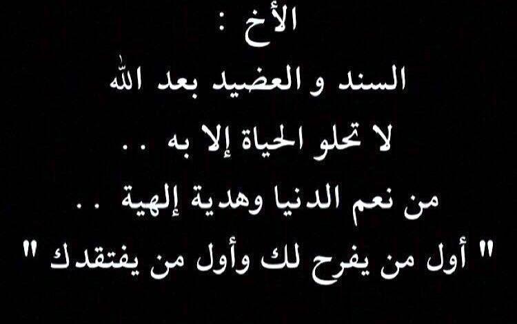Photo of احلى كلام عن الاخ , اجمل الكلمات عن الاخ