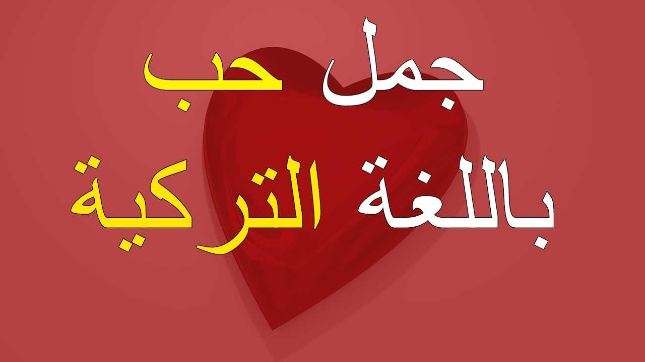 كلمات حب تركي روعة , اجمل كلمات تعبر عن الحب بالتركي