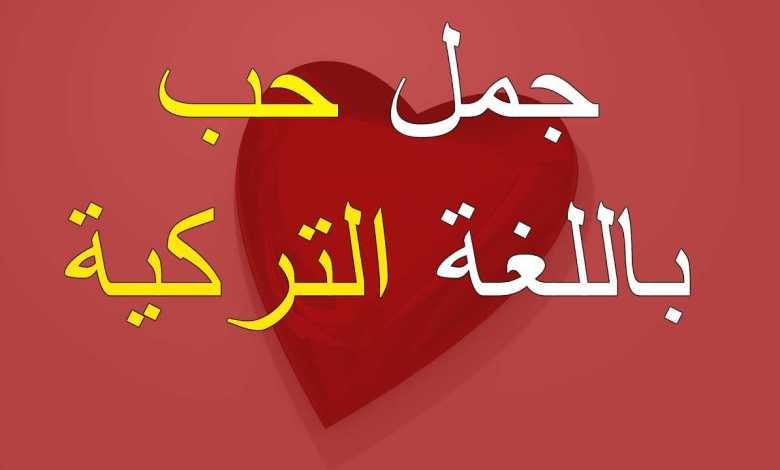 Photo of كلمات حب تركي روعة , اجمل كلمات تعبر عن الحب بالتركي