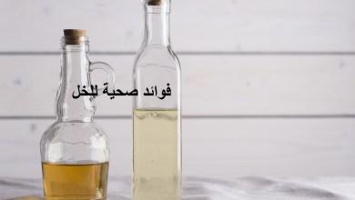 Photo of 5 فوائد صحية للخل