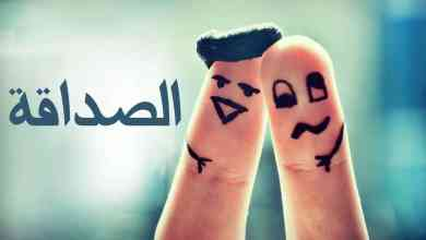 Photo of عبارات عن الصداقة قصيرة , كلمات حلوة عن الخليل الوفي والصديق الحقيقي