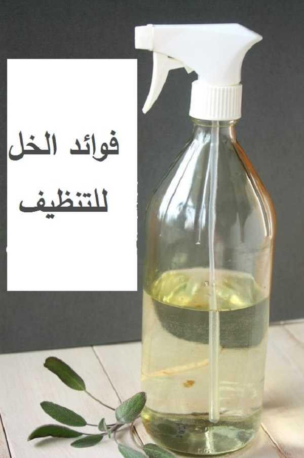 فوائد الخل للتنظيف