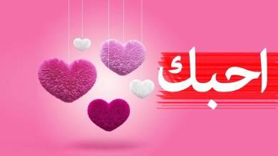 Photo of مسجات حب رومانسيه , رسائل عشق غراميه