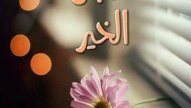Photo of أروع صور صباح الخير , بطاقات صباح الخير مميزة