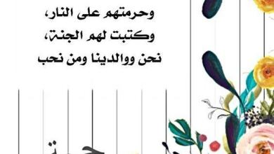 Photo of دعاء ليوم الجمعة , اهمية ادعية يوم الجمعة