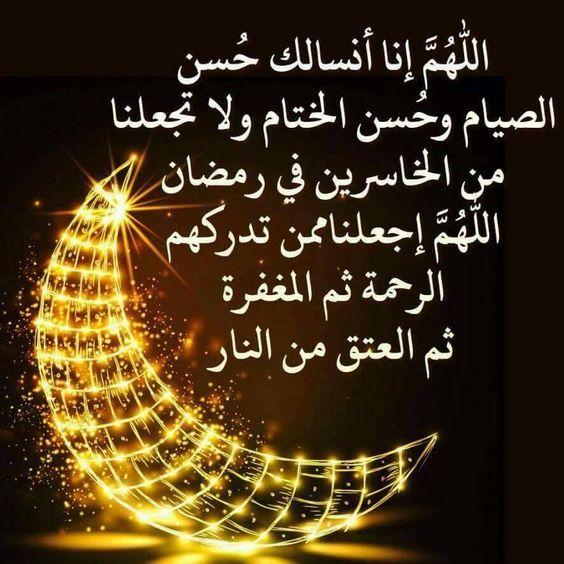 أدعية مستجابة في شهر رمضان المبارك 2020
