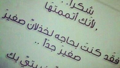 Photo of اشعار حب حزينة , كلمات وشعر حزين جدا للحب