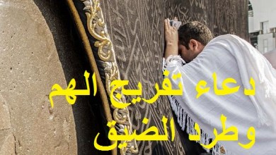 Photo of دعاء لتفريج الهم , أهم دعاء طرد الهم والقلق