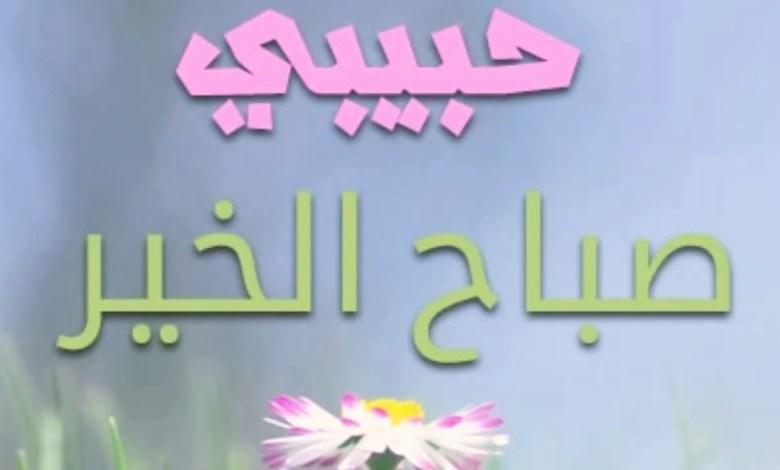 Photo of صور صباح الخير حبيبي , صور افضل مسجات صباح للحبيبة