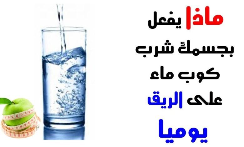 Photo of فوائد عجيبة لشرب الماء على الريق