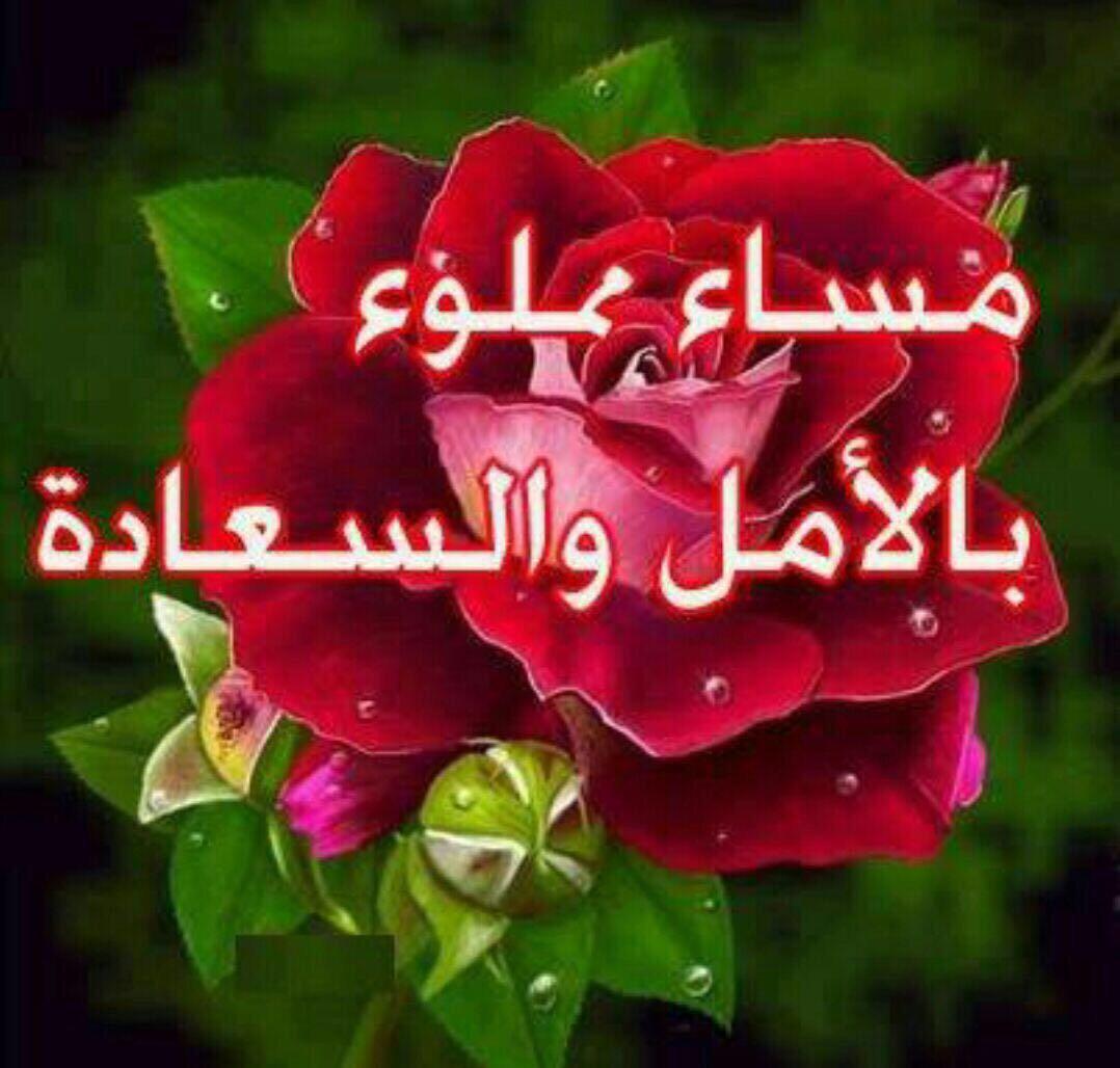 رسالة مساء الخير