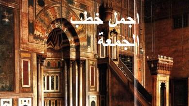 Photo of خطب الجمعة , اجمل خطبة رائعة وعبرة ليوم الجمعة