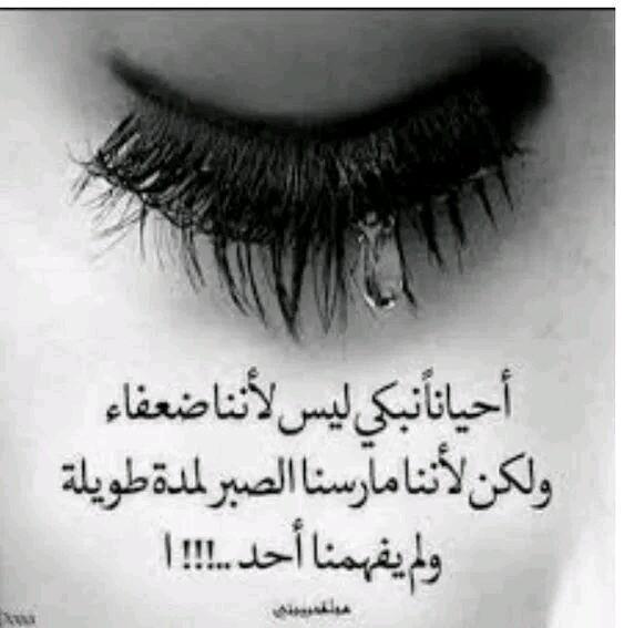 كلام حزين ومؤثر , أقوى العبارات المؤلمة والمعبرة عن الحزن