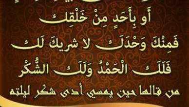 Photo of دعاء المساء , اجمل الادعية عند المساء