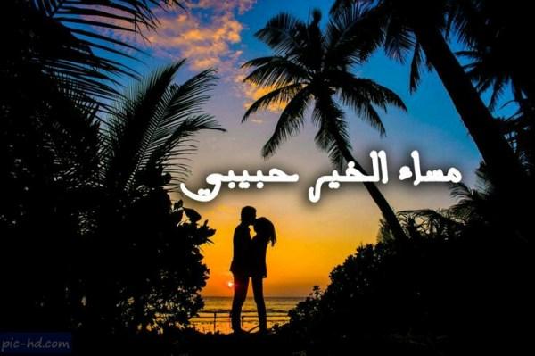 سهرة حب , ويحلي الحب في أجمل مساء