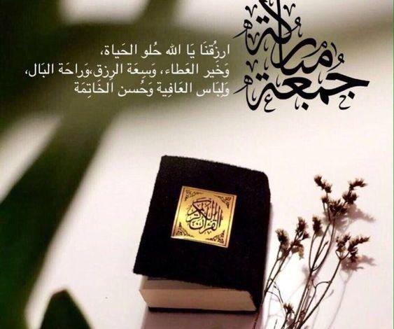 Photo of كلام جميل عن يوم الجمعة , اجمل واغلى ايام الاسبوع المباركه