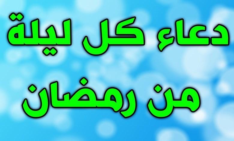 Photo of دعاء شهر رمضان, أقوى دعاء لشهر الخير, أدعية الصائم في شهر رمضان