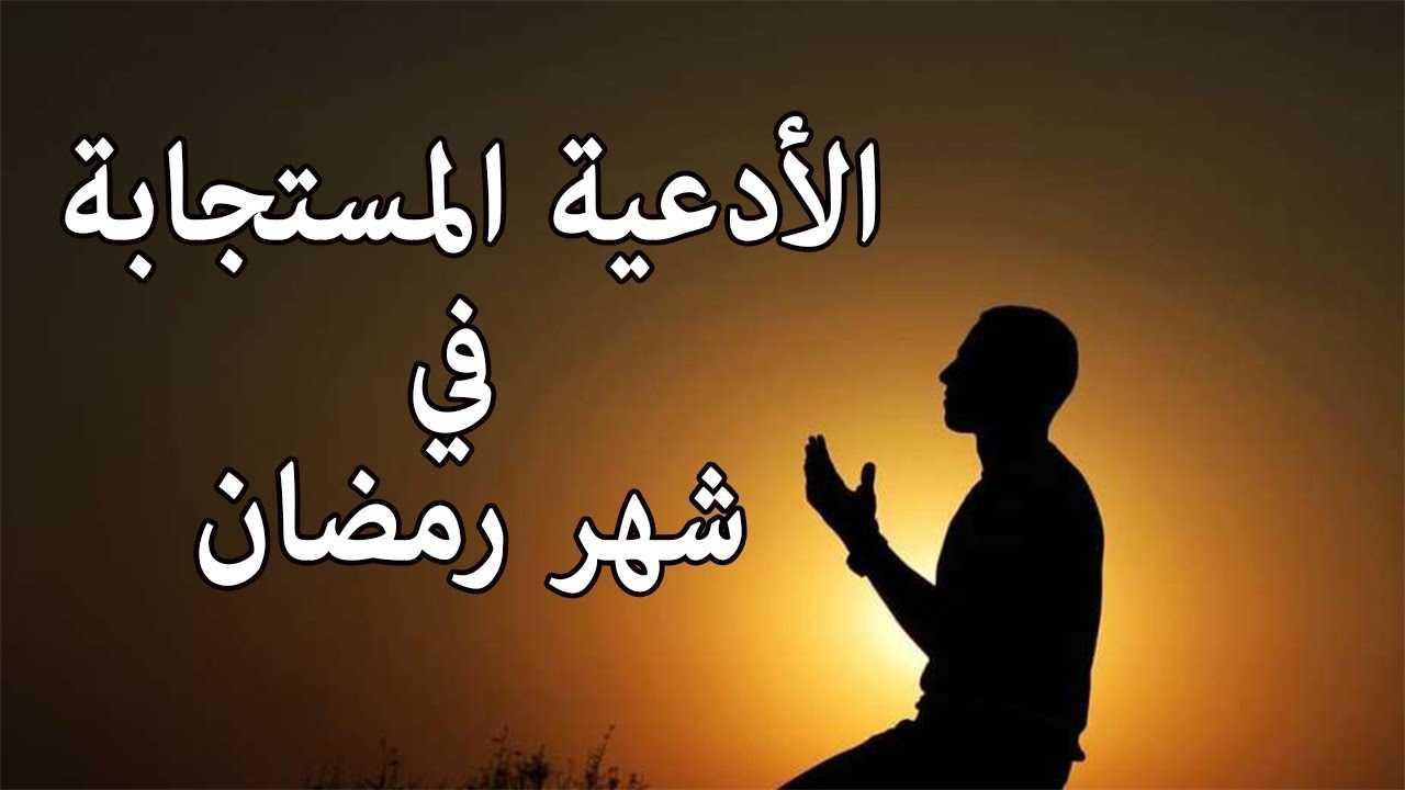 الادعية المستجابة في شهر رمضان
