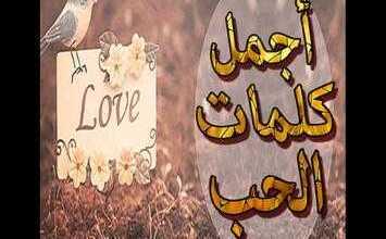 Photo of صور عبارات حب , أجمل كلمات عاطفيه مؤثره