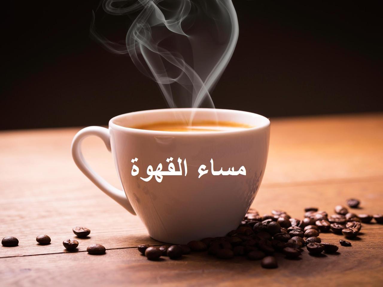 رسائل مساء القهوة