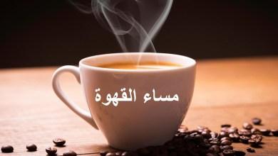 Photo of رسائل مساء القهوة , مسجات عشاق القهوة في الحب جميلة