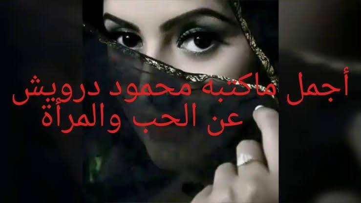 Photo of أجمل ما قاله محمود درويش عن الحب والحياة
