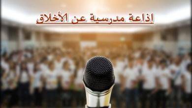Photo of إذاعة مدرسية عن الأخلاق الحسنة