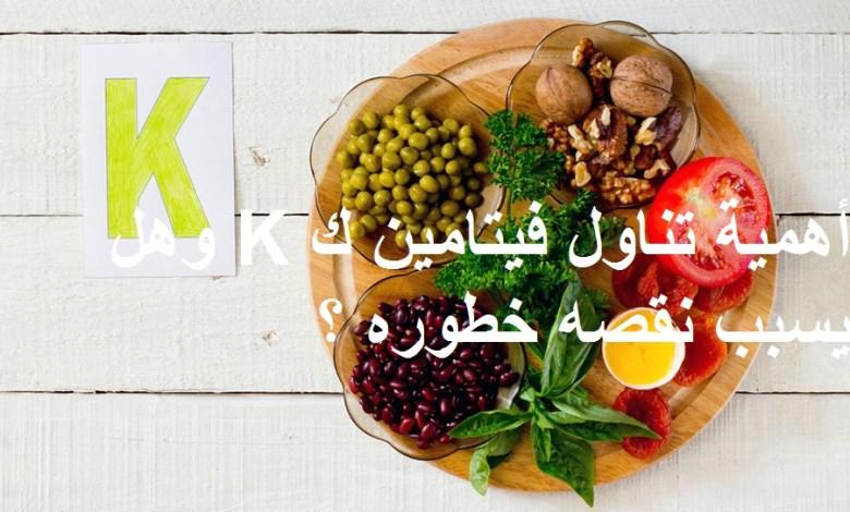 Photo of أهمية تناول فيتامين ك K وهل يسبب نقصه خطوره ؟
