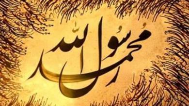 Photo of أجمل القصائد التي قيلت في مدح الرسول صلى الله عليه و سلم