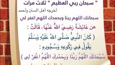 Photo of أدعية تقال في الركوع و بعد الرفع منه