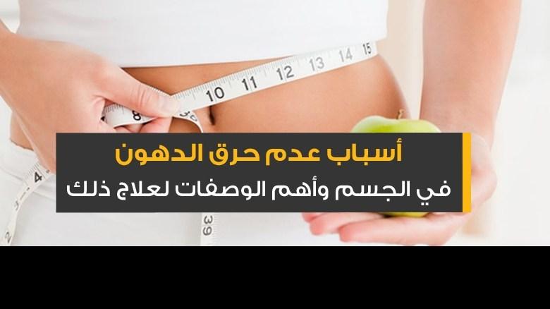 Photo of أسباب عدم حرق الدهون
