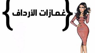 Photo of طرق إزالة غمازات الأرداف