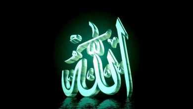Photo of أسماء الله الحسنى و بيان معانيها باختصار (1)