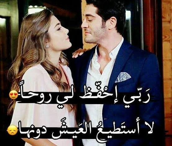 Photo of اقتباسات رومانسية للحبيب